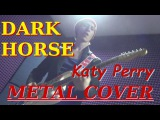 Dark Horse - Katy Perry - metal cover by Timofey Kirin &amp Alice Fox