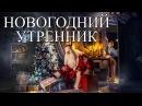 Видеосъемка в детском саду Новогоднее видео детского сада Видео фото детский с