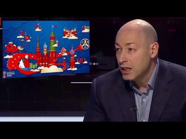 Гордон Чемпионат Мира по Футболу 2018 пройдет не в России
