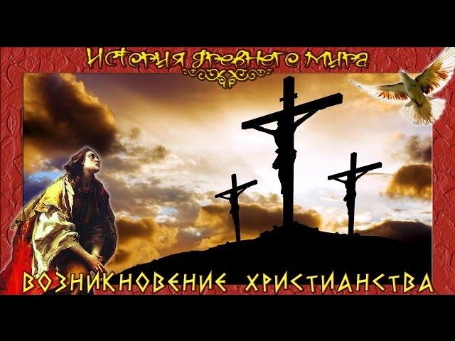 Возникновение христианства (рус.) История древнего мира
