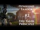 Сломай голову или Принцип Талоса Серия 2 The Talos Principle Комнаты №3 4 5 Крыло А