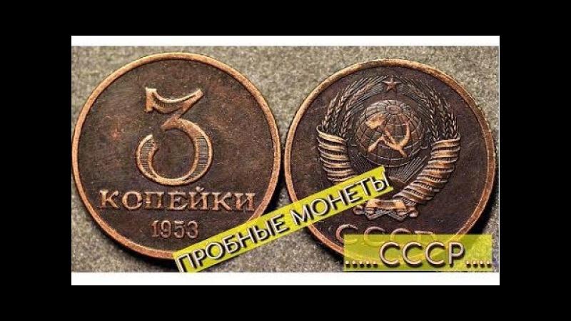 Шоковые 5 000 000р за монету Пробные монеты СССР Proof coins of the USSR
