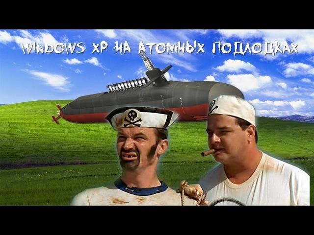 Windows XP на атомных подлодках