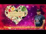 Трансформация тела Тема питания и рацион на неделю 2018