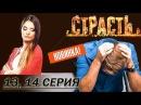 Премьера! Страсть. 13, 14 серия Наваждение, Детектор верности 22.11.2017