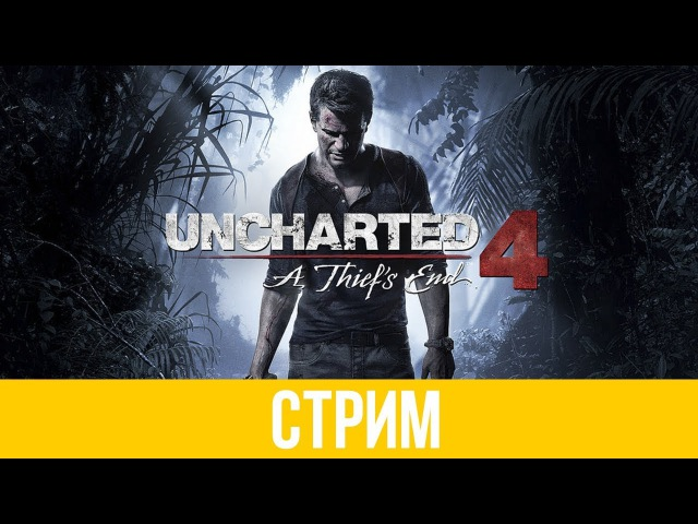 Uncharted 4: Путь вора | Thief's End
