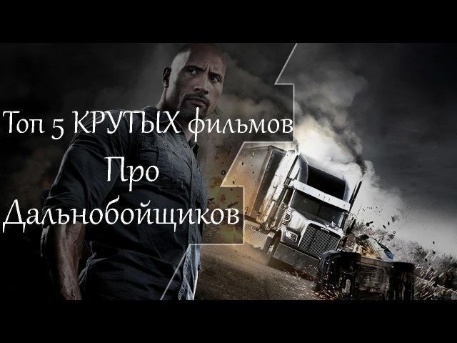Топ 5 самых КРУТЫХ фильмов про ДАЛЬНОБОЙЩИКОВ
