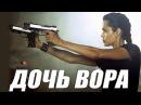 ПРЕМЬЕРА 2018 НАГНУЛА ВЗРОСЛЫХ ДОЧЬ ВОРА Русские детективы 2018 новинки фильмы 2018 HD