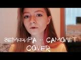 Земфира - Самолет (COVER)