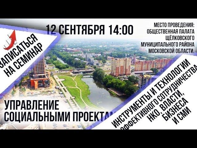 Семинар в Щёлково «Как жить с супом в голове» (большая презентация) 12.09.2017