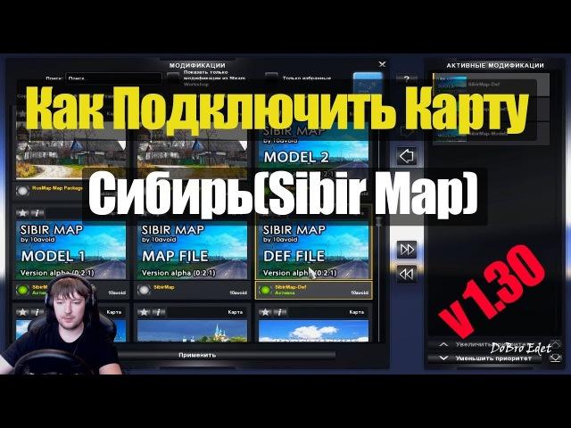 ETS2|Как Подключить карту Сибирь Map в Euro Truck Simulator 2|Установка карты Сибирь МАП в ETS 2