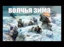 💥 ВОЕННЫЙ БОЕВИК 💥ЗАХВАТЫВАЮЩИЙ ФИЛЬМ 👮ВОЛЧЬЯ ЗИМА👮 боевики детектив крим