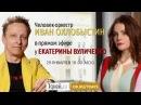 Иван Охлобыстин о жене, съемках в Интернах и прибавлении в семействе. Прямой эфир 7Дней