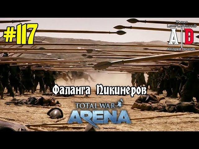 Total War: Arena ❤ Тотал Вар Арена ❤117 Пикинеры и Леонид. Обзор игры на отряде.Как двигаться и др