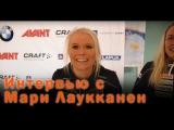 Интервью с Мари Лаукканен (ноябрь 2017)