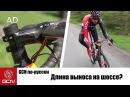 GCN по русски Длина выноса на шоссейном велосипеде