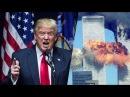 Трамп ЦРУ и АНБ устроили взрыв башен близнецов