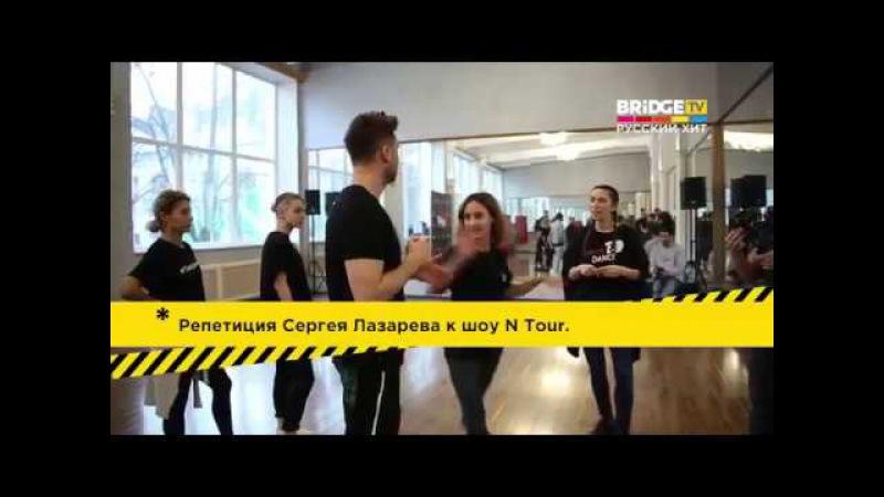 Сергей Лазарев. BRIDGE TV Русский Хит. Программа Детали.