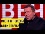 Это интервью или личная вендетта! Соловьев ОТКРОВЕННО саботирует выступление С...