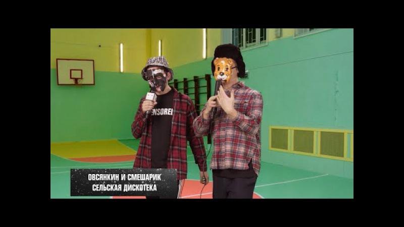 Овсянкин и Смешарик Сельская дискотека