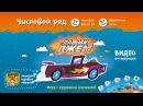 NEW Трафик Джем Видеоинструкция к игре от Банды Умников