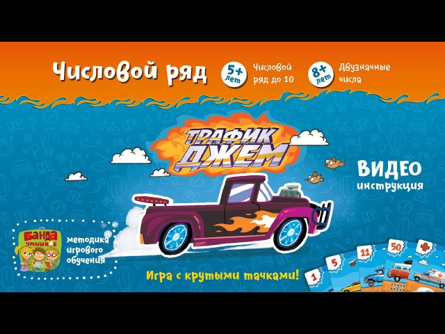 NEW! Трафик Джем Видеоинструкция к игре от Банды Умников