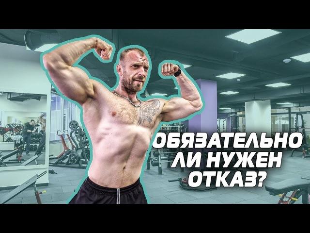 ОБЯЗАТЕЛЬНО ли нужен ОТКАЗ для роста мышц. Денис Пояснит