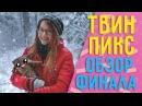 Твин Пикс 3 сезон 17 18 серия ОБЗОР Теории наблюдения