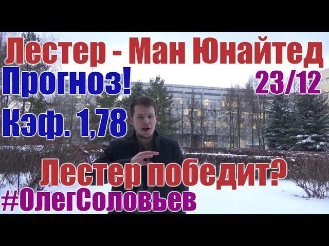 ЛЕСТЕР - МАНЧЕСТЕР ЮНАЙТЕД. ПРОГНОЗ И СТАВКА. Баттл GBN