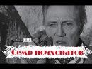 Семь психопатов Seven Psychopaths (2012) «история о психопате-вьетконговце»