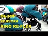 Купить коляску Riko Re-flex - флагман от А-бренда. Обзор. Супер!