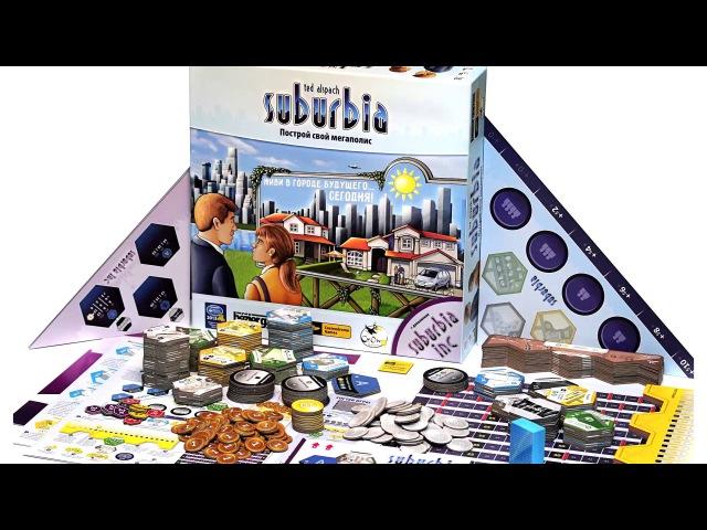 Suburbia. Построй свой мегаполис. Дополнение Suburbia Inc.