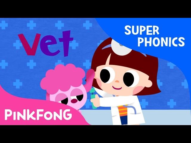 Et | I Met a Vet | Super Phonics | Pinkfong Songs for Children