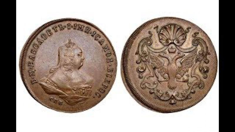 Одна монета и ты миллионер! Самые редкие монеты Анны Иоанновны!