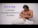 Мухтар Гусенгаджиев о жизни государственности и семье