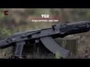 Самозарядное ружье Калашников TG2 под патрон 366 ТКМ