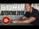 ПРЕМЬЕРА 2018 ПОРВАЛА АФГАНЦЕВ БЫВШИЙ ВОР Русские детективы 2018 новинки фильмы 2018 HD