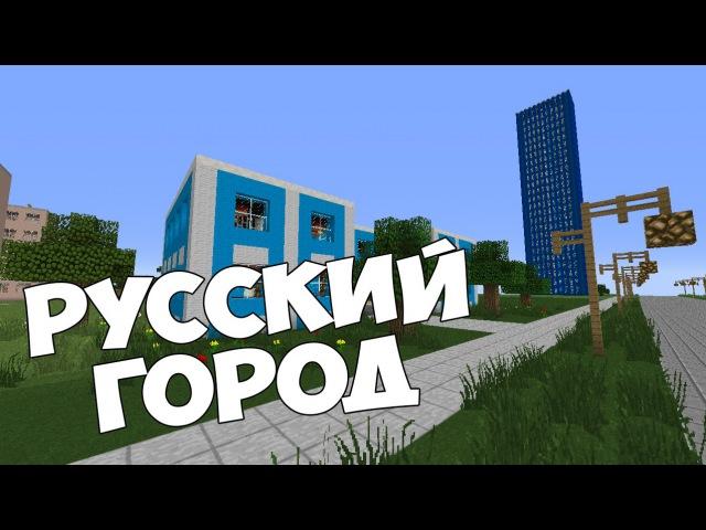 Русский город в Minecraft - 64 - Полицейский участок