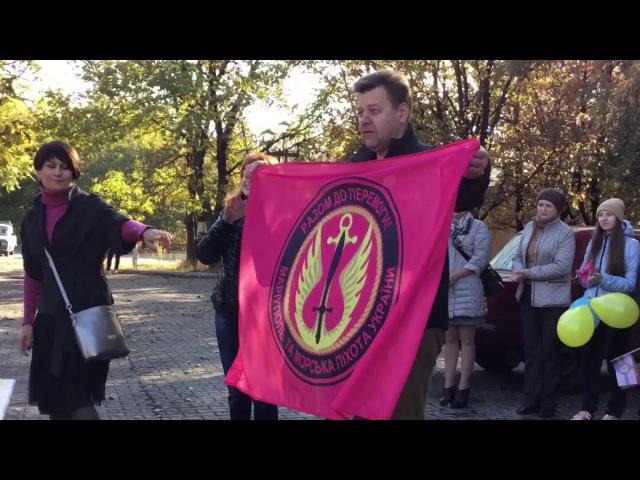 Мариупольский волонтеры и активисты поздравили морпехов