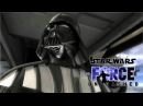 МЕДЛЕННЫЙ ВЕЙДЕР - Star Wars: The Force Unleashed