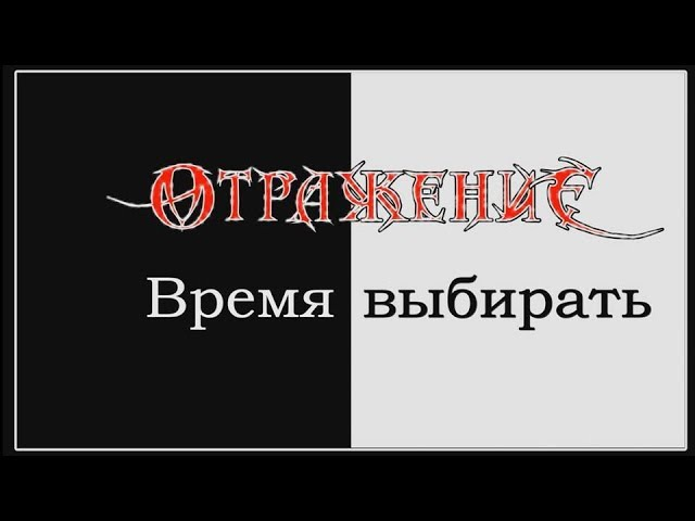 Отражение - Время выбирать (2017) (Heavy Metal)