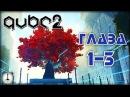 Поиграем в кубики! - Q.U.B.E. 2 - Прохождение Часть 1 Глава 1-3