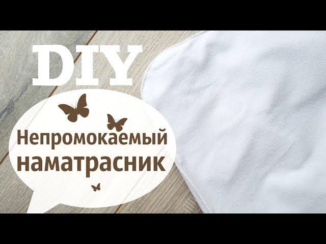Непромокаемый наматрасник своими руками \ How to sew matress cover - DIY
