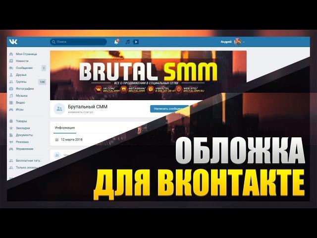 Как сделать обложку группы ВКонтакте - Брутальный SMM