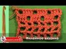Вязание крючком - Урок 30. Филейное вязание. How to crocher Net Stitch