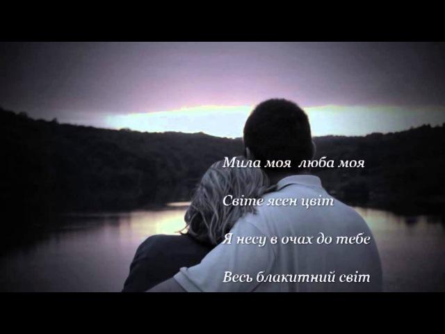 Я піду в далекі гори -Українська пісня