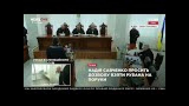Савченко: я презираю эту власть, но обвинения против меня и Рубана – абсурдны 20.03.18