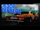 ОБЗОР СЕРВЕРА MTA DAYZ Nation_Z ХРНОВЫЙ ДЖИП
