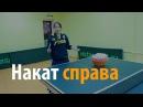 НАКАТ СПРАВА. Уроки настольного тенниса