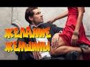 ЖЕЛАНИЕ ЖЕНЩИНЫ Веселые русские комедии Новые комедии 2018 Семейные комедии הקומ ...